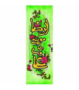 لیزر برجسته السلام عیک یا علی بن موس الرضا