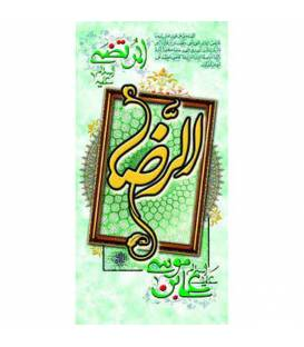 لیزر برجسته علی بن موسی الرضا المرتضی