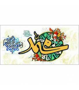 لیزر برجسته حضرت محمد