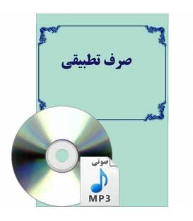 سی دی mp3 صرف تطبیقی
