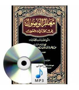 معالم الاصول- استاد علی محمدی