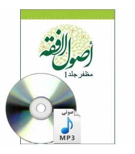 اصول فقه مظفر جلد 1 استاد محمدی