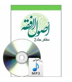 اصول فقه مظفر جلد 2 استاد محمدی