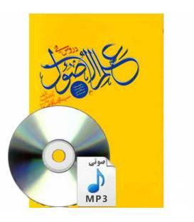 حلقات علم الاصول شهید صدر