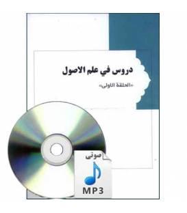 حلقه الاولی علم الاصول شهید صدر