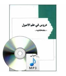 حلقه الثانیه علم الاصول شهید صدر