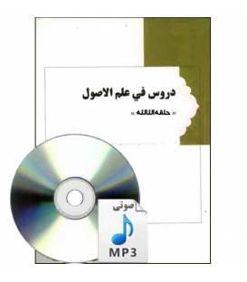 حلقه الثالثه علم الاصول شهید صدر