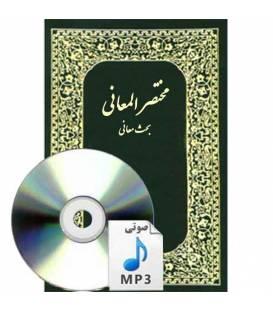 مختصر المعانی بحث معانی،استاد امین شیرازی