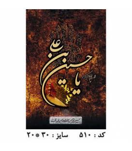 لیزر برجسته یا حسین بن علی (ع)