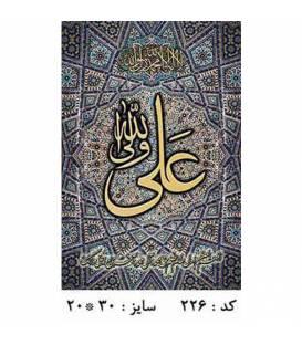 معرق برجسته علی ولی الله