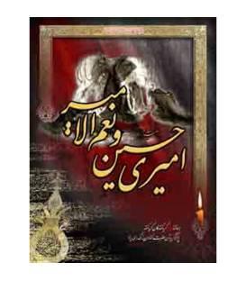 لیزر برجسته سلام بر حسین شهید
