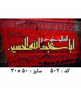 معرق برجسته ابا عبدالله الحسین