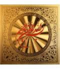 تابلو طلا کوب لنتی کولار بسم الله الرحمن الرحیم