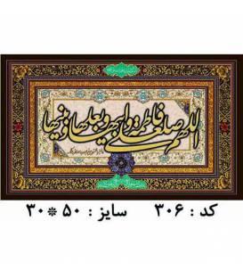 لیزر برجسته اللهم صل على فاطمة و ابیها و بعلها و بنیها