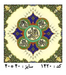 لیزر برجسته الله محمد علی فاطمه حسن و حسین
