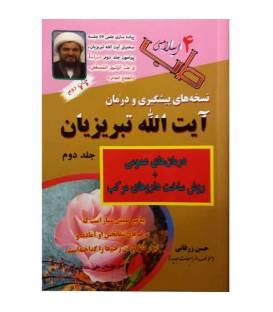 طب اسلامی 4 نسخه های پیشگیری و درمان آیت الله تبریزیان جلد 2
