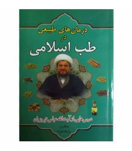 درمانهای طبیعی در طب اسلامی آیت الله تبریزیان