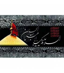 لیزر برجسته السلام علیک یا ابا عبدالله الحسین