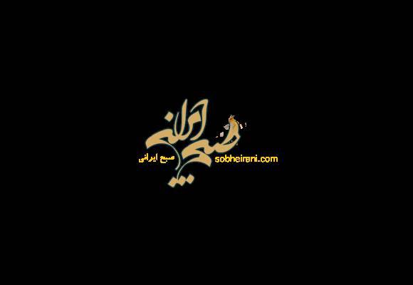 معرفی سایت صبح ایرانی